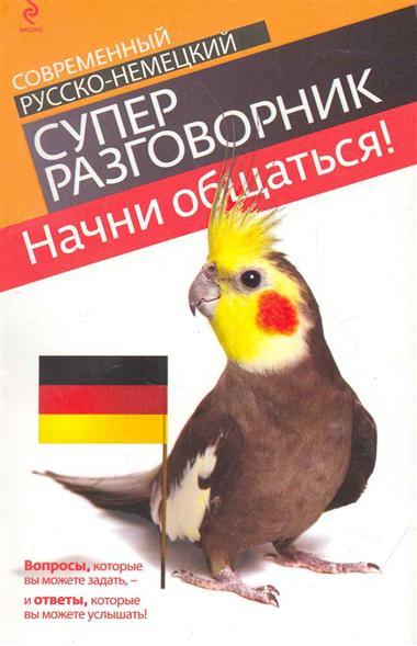 Начни общаться Совр. рус.-нем. суперразговорник