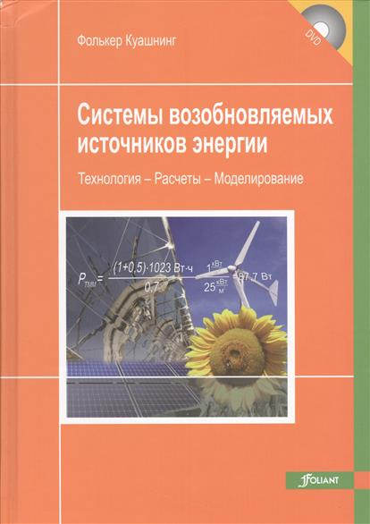 Системы возобновляемых источников энергии. Технологии. Расчеты. Моделирование (+CD)