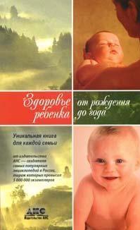 Непокойчицкий Г. (ред.) Здоровье ребенка непокойчицкий г ред ваш малыш от рождения до года азбука здоровья