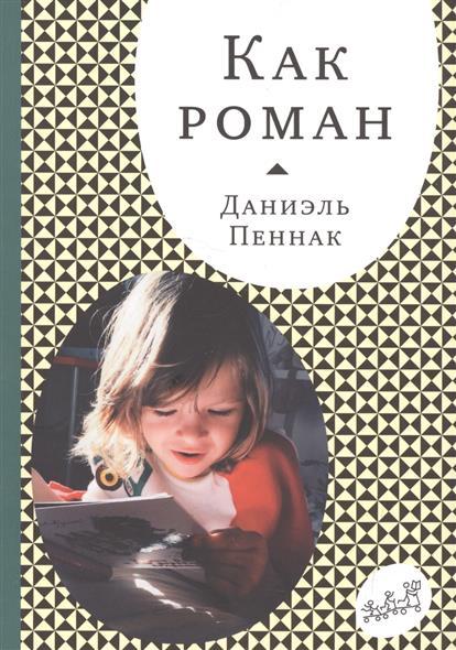 Пеннак Д. Как роман