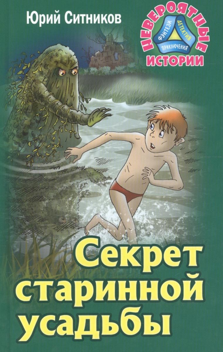 Ситников Ю. Секрет старинной усадьбы ситников ю безлюдье
