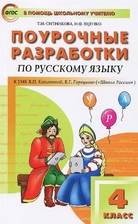 Поурочные разработки по русскому языку к УМК В.П. Канакиной, В.Г. Горецкого (