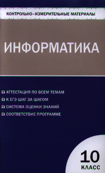 Информатика. 10 класс