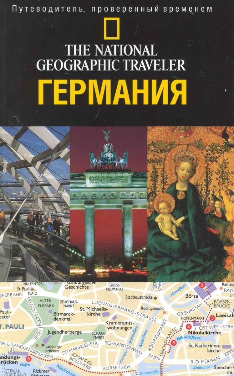 Айвори М. Путеводитель Германия ISBN: 9785170623204