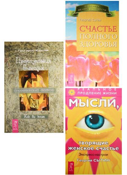Проктология счастья. Мысли, творящие женское счастье. Счастье полного здоровья (0526) (комплект из 3 книг)