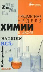 Предметная неделя химии в школе