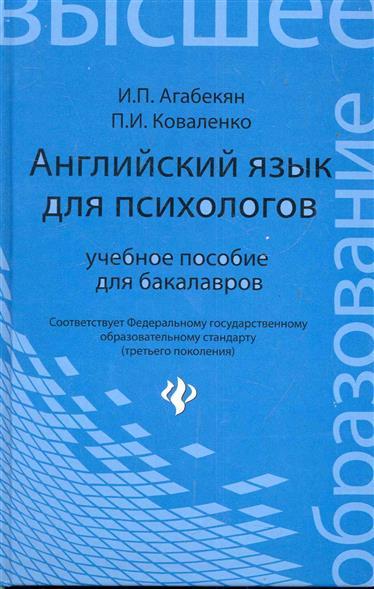 Агабекян И. Английский язык для психологов Учеб. пособ.
