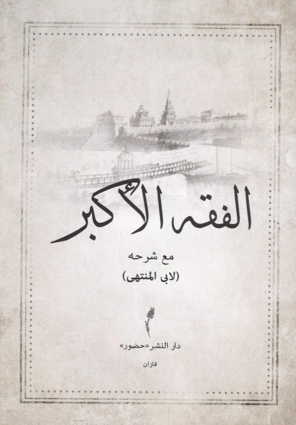 Сабит И. Фикх аль-Акбар. С разъяснением Абу Мунтаха (на арабском языке) коран на арабском эмаль