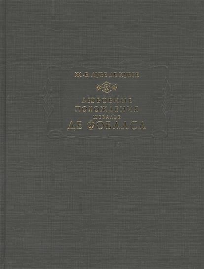 Луве де Кувре Ж.-Б. Любовные похождения шевалье де Фобласа