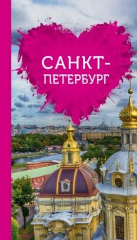 Жирадкова Е. Санкт-Петербург