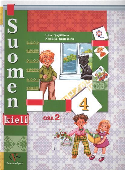 Финский язык. 4 класс. Учебник для учащихся общеобразовательных организаций в двух частях. Часть 2