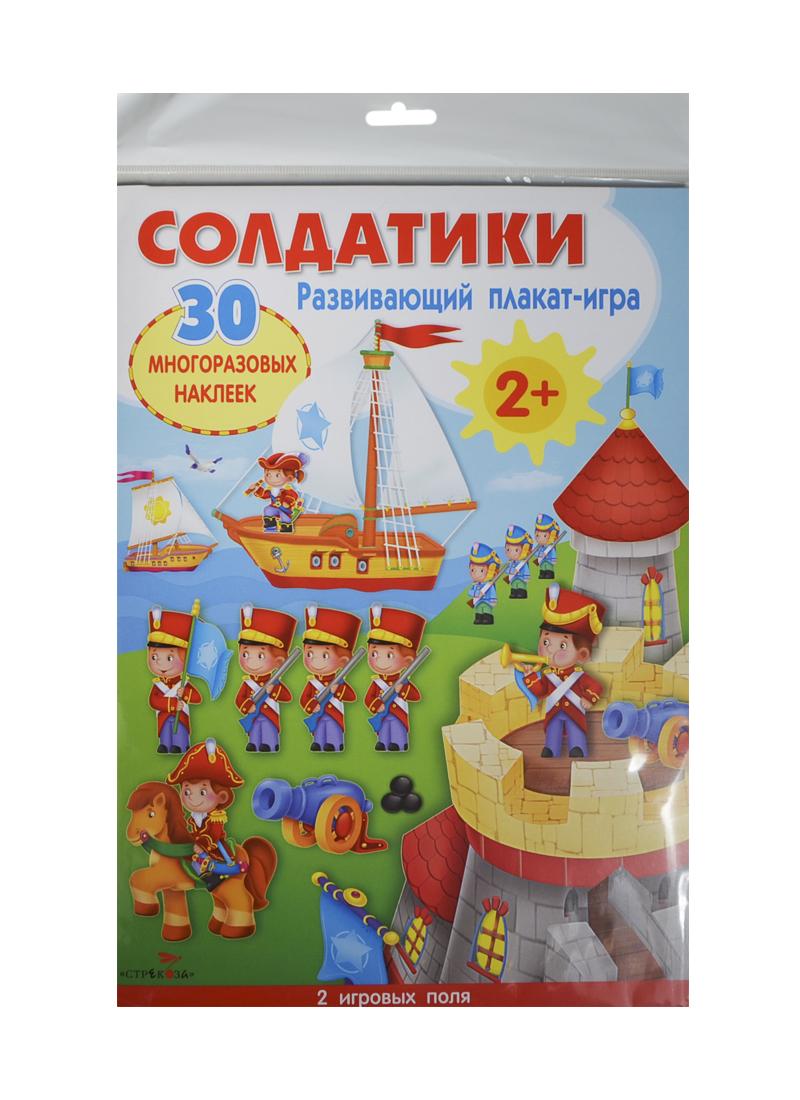 Сребренник Д. (худ.) Солдатики. Развивающий плакат-игра с многоразовыми наклейками цена