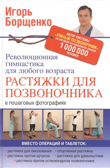 Растяжки для позвоночника. Революционная гимнастика для любого возраста. В пошаговых фотографиях от Читай-город