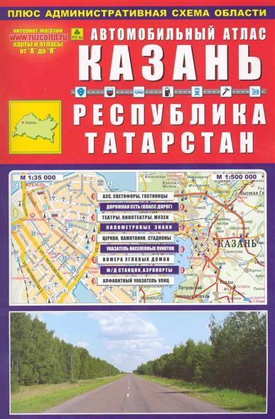 Книга Автомобильный атлас Казань Республика Татарстан