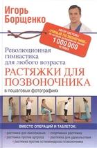 Растяжки для позвоночника. Революционная гимнастика для любого возраста. В пошаговых фотографиях