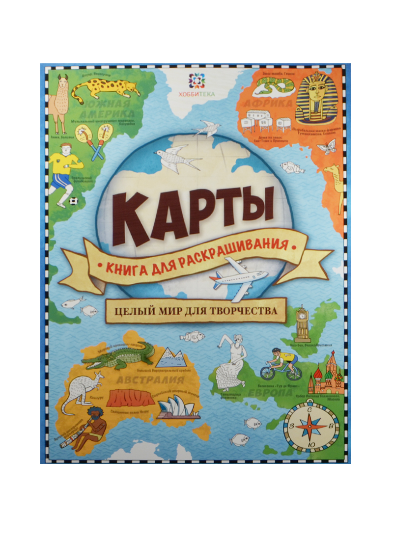 Джонс Б., Маркс Д. (ред.) Карты. Книга для раскрашивания. 22 карты с перфорацией обучение карты