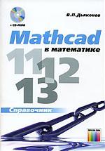 Дьяконов В. Mathcad 11/12/13 в математике Справочник ISBN: 5935173328 цены онлайн