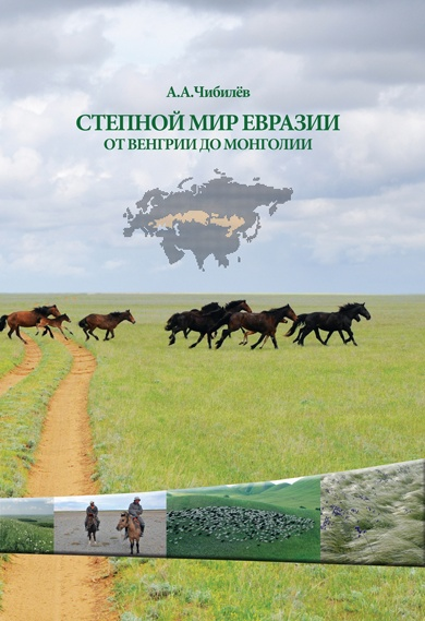 Степной мир Евразии от Венгрии до Монголии