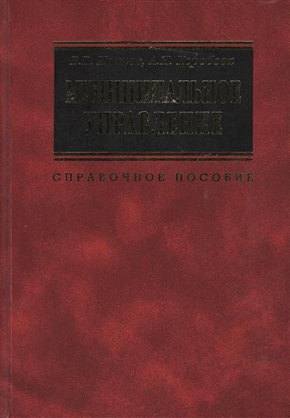 Иванов В., Коробова А. Муниципальное управление: Справочное пособие. 2-е издание (+CD)