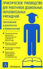 Практ. рук-во для работников дошк. образ. учреждений