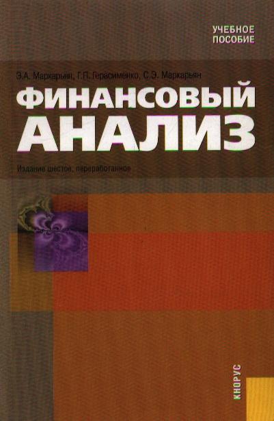 Маркарьян Э.: Финансовый анализ