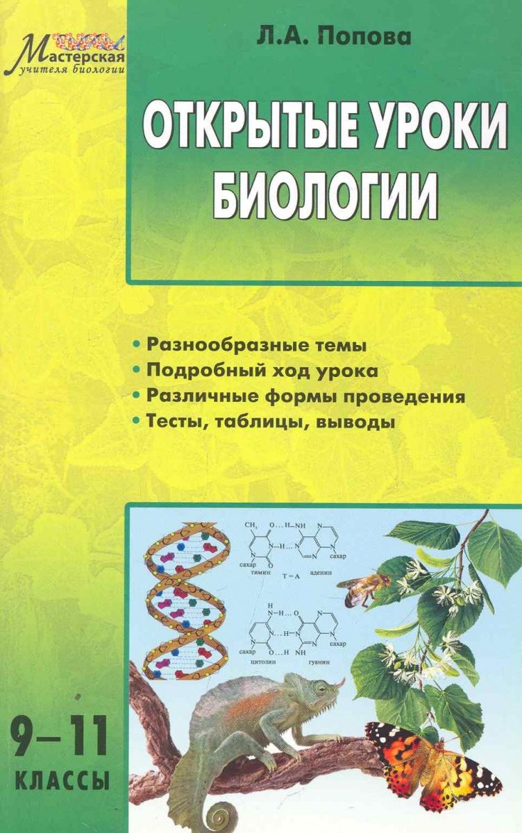 Попова Л.А. Открытые уроки Биология 9-11 кл. цена 2017