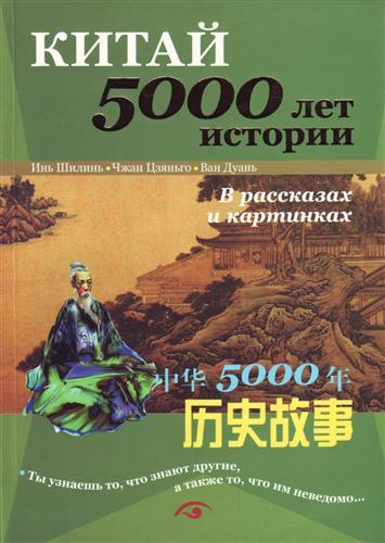 Китай 5000 лет истории в рассказах и картинках