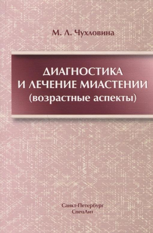 Чухловина М. Диагностика и лечение миастении (возрастные аспекты)