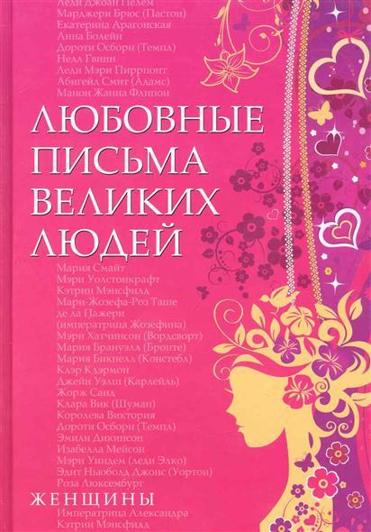 Любовные письма великих людей Женщины