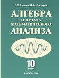 Нелин Е., Лазарев В.А. Алгебра и начала математического анализа. 10 класс. Базовый и профильный (углубленный) уровни