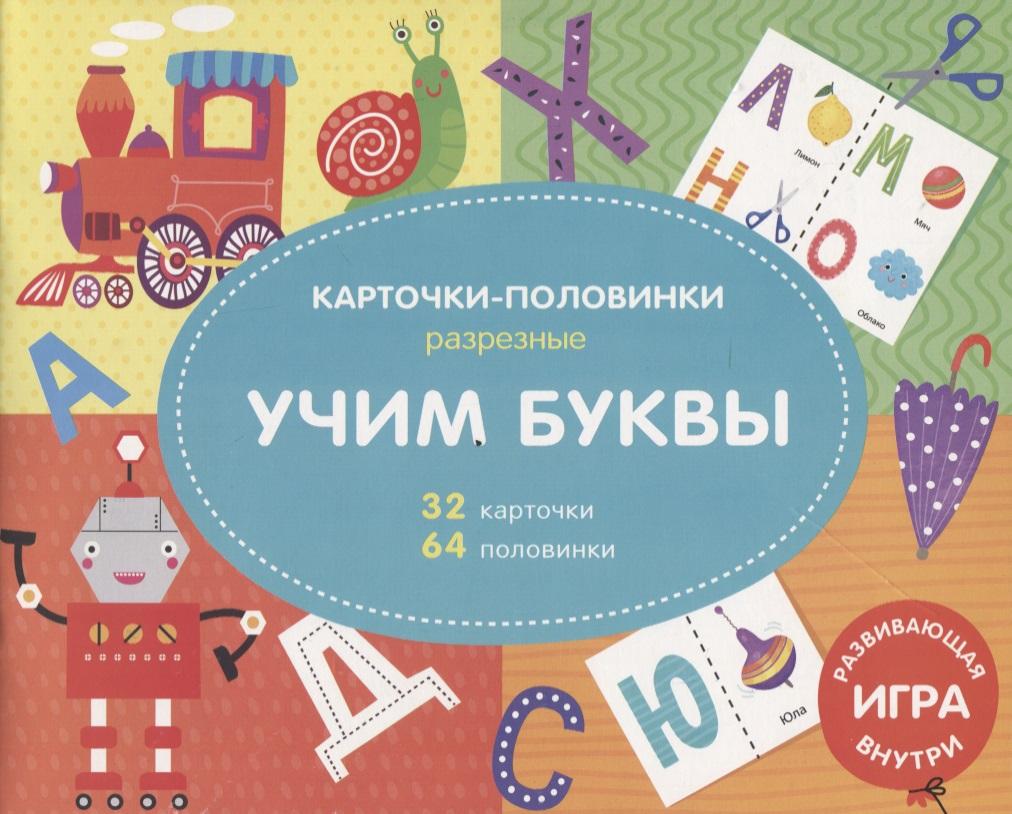 Развивающая игра для детей. Учим буквы