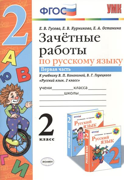Гусева Е.: Зачетные работы по русскому языку. Первая часть к учебнику В.П. Канакиной, В.Г. Горецкого и др.