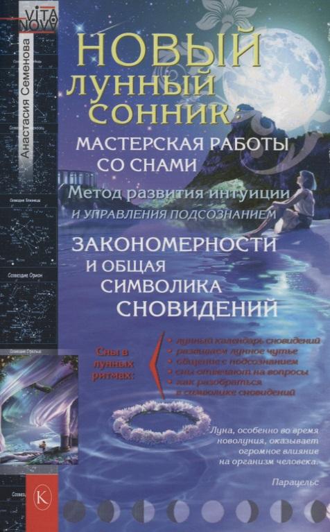 Новый лунный сонник (Семенова А.) – купить книгу с доставкой в ...