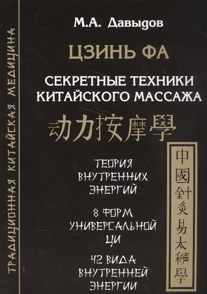 Давыдов М. Цзинь фа. Секретные техники китайского массажа. Теория внутренних энергий. 8 форм универсальной Ци. 42 вида внутренней энергии айгнер м комбинаторная теория