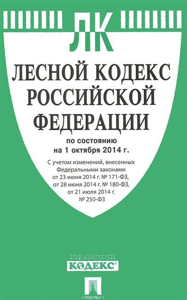 Лесной кодекс Российской Федерации. По состоянию на 1 октября 2014 г. С учетом изменений, внесенных Федеральными законами от 23 июня 2014 г. № 171-ФЗ, от 28 июня 2014 г. № 180-ФЗ, от 21 июля 2014 г. № 250-ФЗ