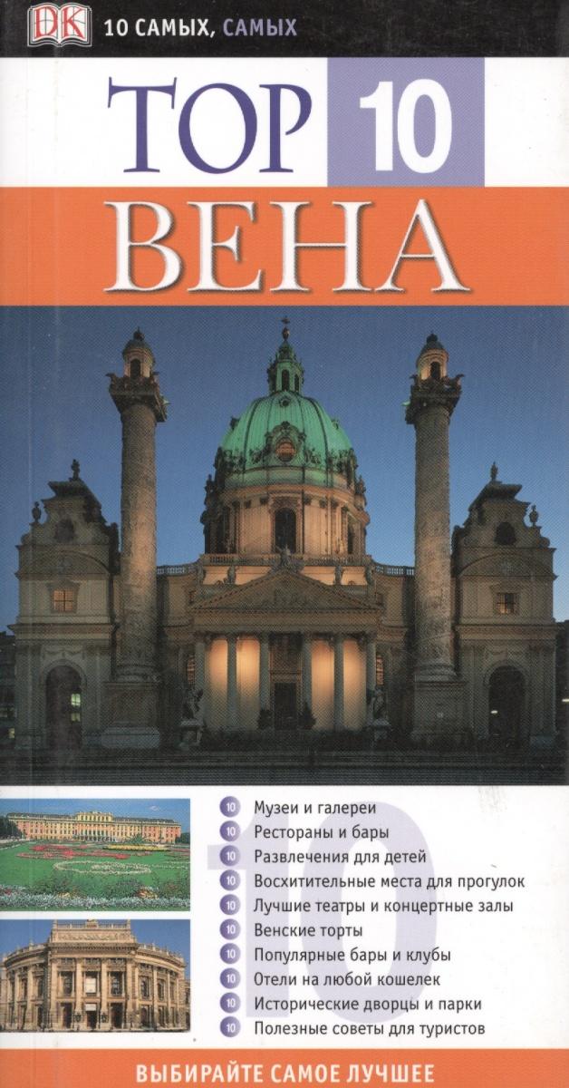 Лайдиг М., Цох И. Тор 10 Вена ISBN: 9785170232123 шейлз м тор 10 стамбул