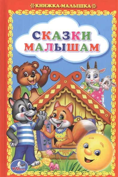 Сказки малышам удивительные сказки малышам