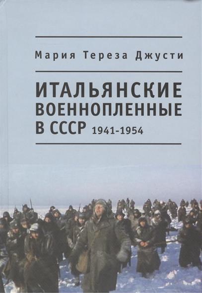 Итальянские военнопленные в СССР 1941-1954