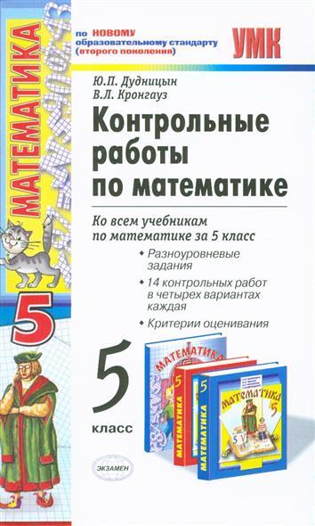 Контрольные работы по математике 5 кл