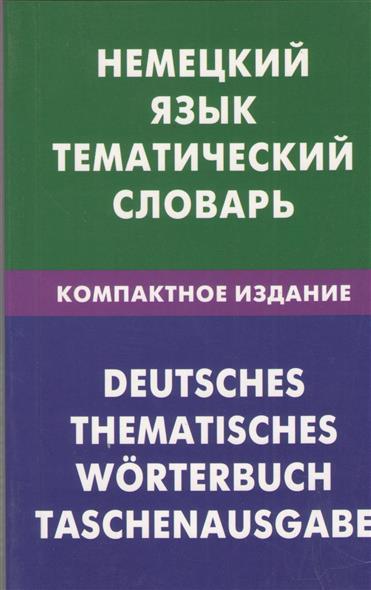 Венидиктова Н. Немецкий язык. Тематический словарь. Компактное издание. 10 000 слов