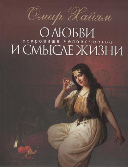 Хайям О. О любви и смысле жизни zayavlenie o ranenii strelkova