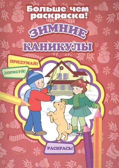 Кошелева А. (ред.) Зимние каникулы