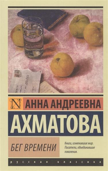 Ахматова А. Бег времени бег