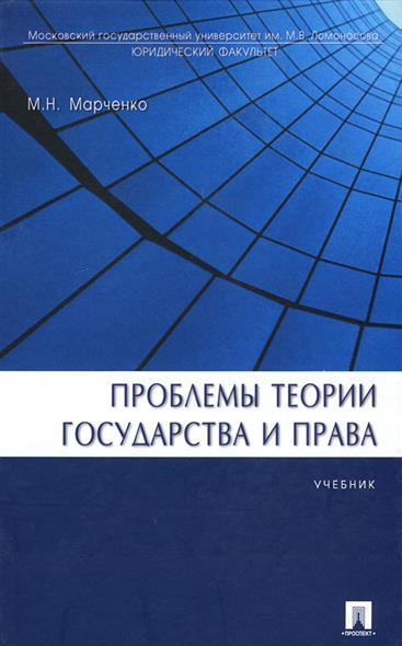 Марченко М. Проблемы теории государства и права Учебник