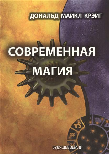 Современная магия. Второе издание. Одиннадцать уроков по высшим магическим наукам