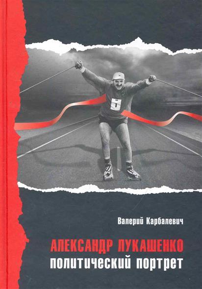 Александр Лукашенко Политический портрет