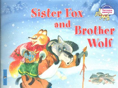 Лисичка-сестричка и братец волк = Sister Fox and Brother Wolf