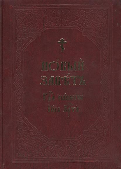 Новый Завет (на церковно-славянском языке) псалтирь на церковно славянском языке старославянский шрифт