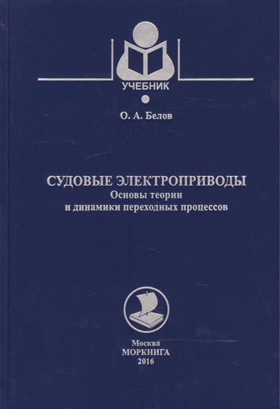Белов О. Судовые электроприводы. Основы теории и динамики переходных процессов