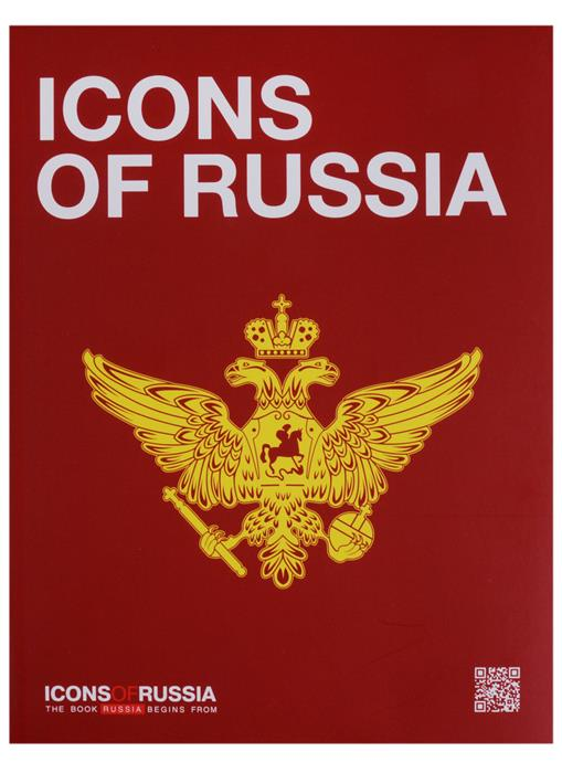 Pershikov A., Sapov A., Khazin A., Icons of Russia хазин а icons of russia russia s brand book книга о россии